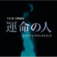 【送料無料】 TBS系 日曜劇場「運命の人」オリジナル・サウンドトラック 【CD】