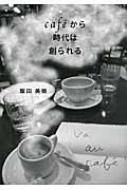 【送料無料】 caf´eから時代は創られる / 飯田美樹 【単行本】