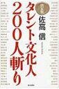 【送料無料】 決定版 タレント文化人200人斬り / 佐高信 【単行本】