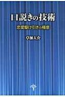 【送料無料】口説きの技術/草加大介【単行本】