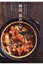 韓国 温めごはん おうちでかんたん!韓国家庭料理58レシピ / 青山有紀 【単行本】