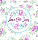 Jazz Gift Song 【CD】