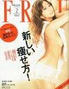 【送料無料】 Frau 2012年2月号 / FRaU編集部 【雑誌】