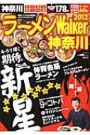 【送料無料】 ラーメンウォーカー神奈川2012 ラーメンウォーカームック 【ムック】