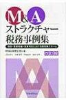 【送料無料】 M & Aストラクチャー税務事例集 買収・事業再編・事業再生における税効果スキーム / KPMG税理士法人 【本】