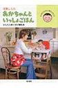平野レミのあかちゃんといっしょごはん かんたん取り分け離乳食 / 平野レミ 【本】
