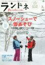 【送料無料】 ランドネ 2012年3月号 / ランドネ 【雑誌】