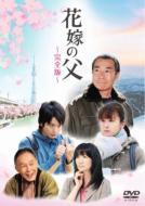 花嫁の父 ‐完全版‐ 【DVD】