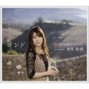【送料無料】 南里侑香 ナンリユウカ / ロンド・・・月の記憶をたどって。 【初回限定盤】 【CD】