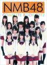 【送料無料】 NMB48 COMPLETE BOOK 2012 / NMB48 エヌエムビー 【単行本】