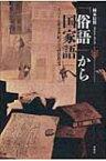 【送料無料】 「俗語」から「国家語」へ スペイン黄金世紀の言語思想史 / 岡本信照 【本】