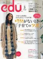 【送料無料】 Edu 2012年3月号 / Edu (Magazine) 【雑誌】