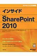 【送料無料】 インサイドmicrosoft Sharepoint 2010 マイクロソフト公式解説書 / テッド・パッ...
