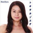 番組主題歌「ReeSya/トキヲカゾエテ」