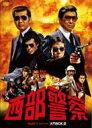 【送料無料】 西部警察 PARTIセレクション 大門BOX 2 【DVD】