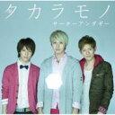 サーターアンダギー / タカラモノ (+生写真)【通常盤】 【CD Maxi】