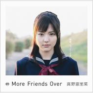 CD+DVD 15%OFF【送料無料】 真野恵里菜 マノエリナ / More Friends Over 【初回限定盤】 【CD】