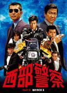 Bungee Price DVD【送料無料】 西部警察 PART-II 鳩村BOX 1 【DVD】
