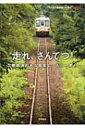 【送料無料】 走れ、さんてつ! 三陸鉄道のある風景よ、もう一度!! / 中井精也 【単行本】