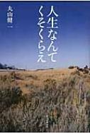 人生なんてくそくらえ / 丸山健二 【単行本】