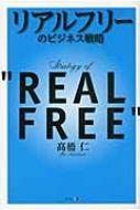 【送料無料】 リアルフリーのビジネス戦略 / ?橋仁 【単行本】