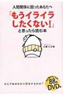 【送料無料】 DVD付「もうイライラしたくない!」と思ったら読む本 / 心屋仁之助 【単行本】