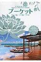 【送料無料】 R12 地球の歩き方 リゾート プーケット 2012- / 地球の歩き方 【全集・双書】