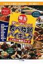 【送料無料】 埼玉 食べ放題・バイキング こだわり徹底ガイド / ジェイアクト 【単行本】