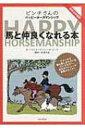 【送料無料】 ピンチさんのハッピーホースマンシップ 馬と仲良くなれる本 / ドロシー・ヘンダーソン・ピンチ 【本】