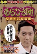 あらびき団 リバイバル公演 ライト東野セレクション(仮) 【DVD】