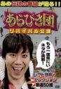 あらびき団 / あらびき団 リバイバル公演 レフト藤井セレクション(仮) 【DVD】