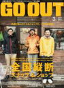 【送料無料】 Outdoor Style Go Out 2012年3月号 / Outdoor Style Go Out 【雑誌】