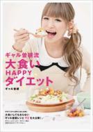【送料無料】 ギャル曽根流 大食いHAPPYダイエット / ギャル曽根 【単行本】