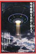 地球着陸を目前に控えて 宇宙艦隊司令官アシュター・シェランかく語りき 超☆どきどき / アシュ…
