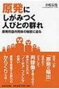 原発にしがみつく人びとの群れ / 小松公生 【単行本】