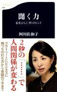 聞く力 心をひらく35のヒント 文春新書 / 阿川佐和子 【新書】
