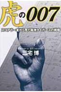 虎の007 スコアラー室から見た阪神タイガースの戦略 / 三宅博 【単行本】