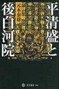【送料無料】 平清盛と後白河院 / 元木泰雄 【全集・双書】