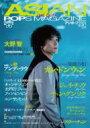 【送料無料】 ASIAN POPS MAGAZINE 96号 【雑誌】