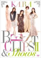 Bungee Price DVD 洋楽KARA (Korea) カラ / KARA BEST CLIPS II & SHOWS 【初回限定盤】 【...