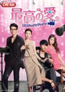 【送料無料】 最高の愛 〜恋はドゥグンドゥグン〜 DVD-SET1 【DVD】