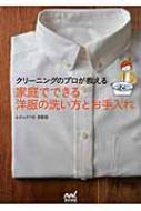 【送料無料】 家庭でできる洋服の洗い方とお手入れ / 古田武 【単行本】