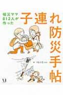子連れ防災手帖 被災ママ812人が作った / つながる.com 【単行本】