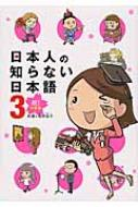【送料無料】 日本人の知らない日本語 3 祝!卒業 / 蛇蔵 / 海野凪子 【単行本】