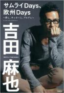 【送料無料】 サムライDays、欧州Days / 吉田麻也 【単行本】
