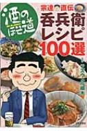 酒のほそ道 宗達直伝・呑兵衛レシピ100選 / ラズウェル細木 【単行本】