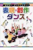 【送料無料】 表現・創作ダンス たのしいダンスcd付1 / 村田芳子 【全集・双書】