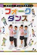【送料無料】 フォークダンス たのしいダンスcd付2 / 日本フォークダンス連盟 【全集・双書】