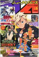 【送料無料】 ニュータイプエース Vol.6 ガンダムエースa 2012年3月号増刊 / ニュータイプエー...