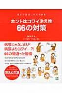 【送料無料】 ホントはコワイ冷え性66の対策 / 福田千晶 【単行本】